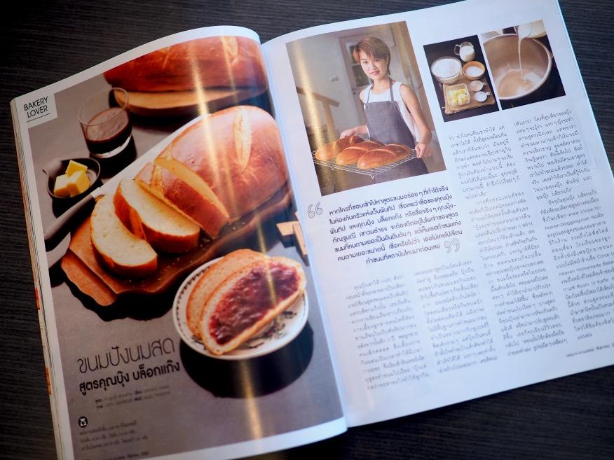 +++  บุ๊ง Close To Heaven ในนิตยสาร Health & Cuisine  +++