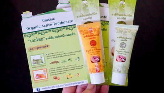 เอมไทย ยาสีฟันออร์แกนิคช่วยลดกลิ่นปาก