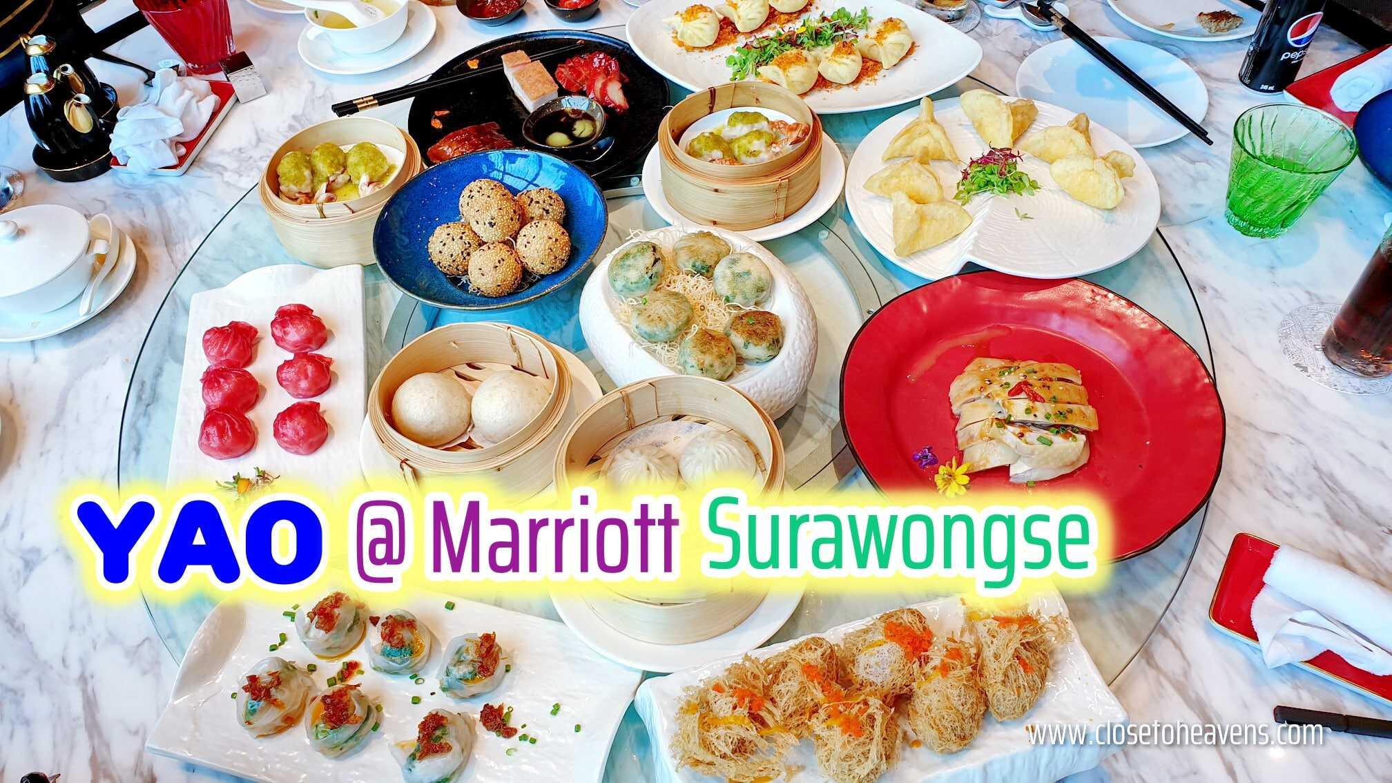 Yao @ Marriott Surawongse   บุฟเฟ่ต์ติ่มซำเฉพาะกิจ