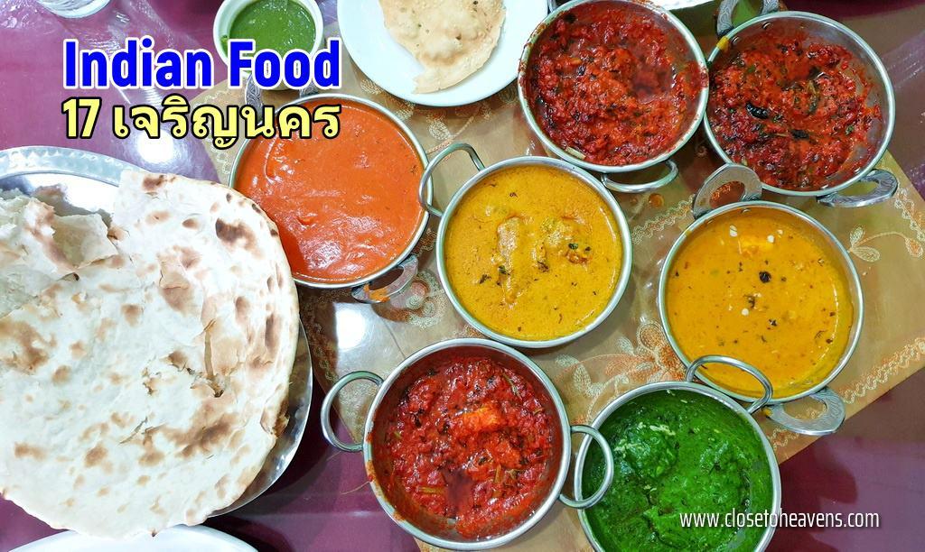 Indian Food 17 ถนนเจริญนคร