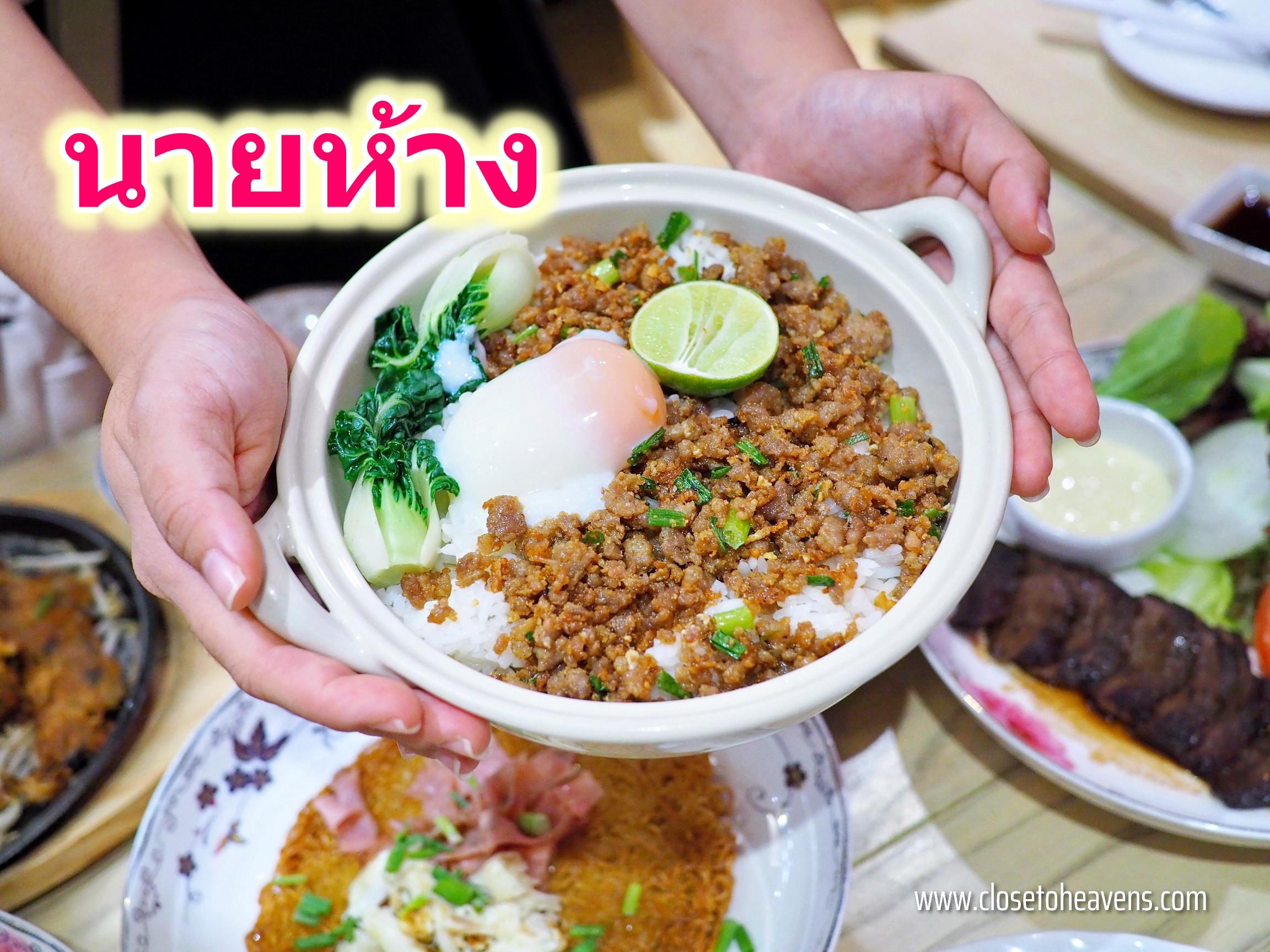 นายห้าง Silom Complex