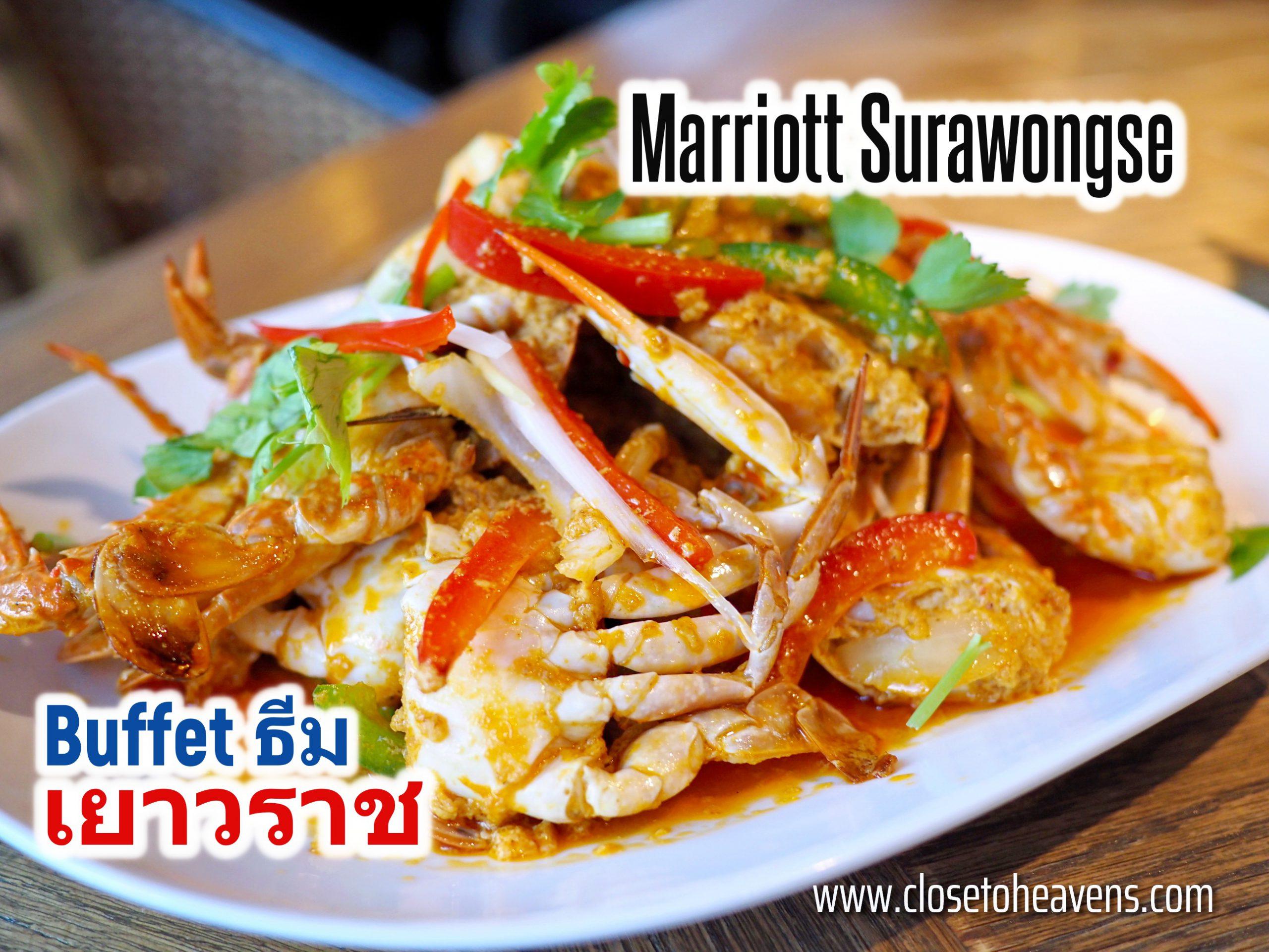 Marriott Surawongse โปรโมชั่น บุฟเฟ่ต์ ธีม เยาวราช