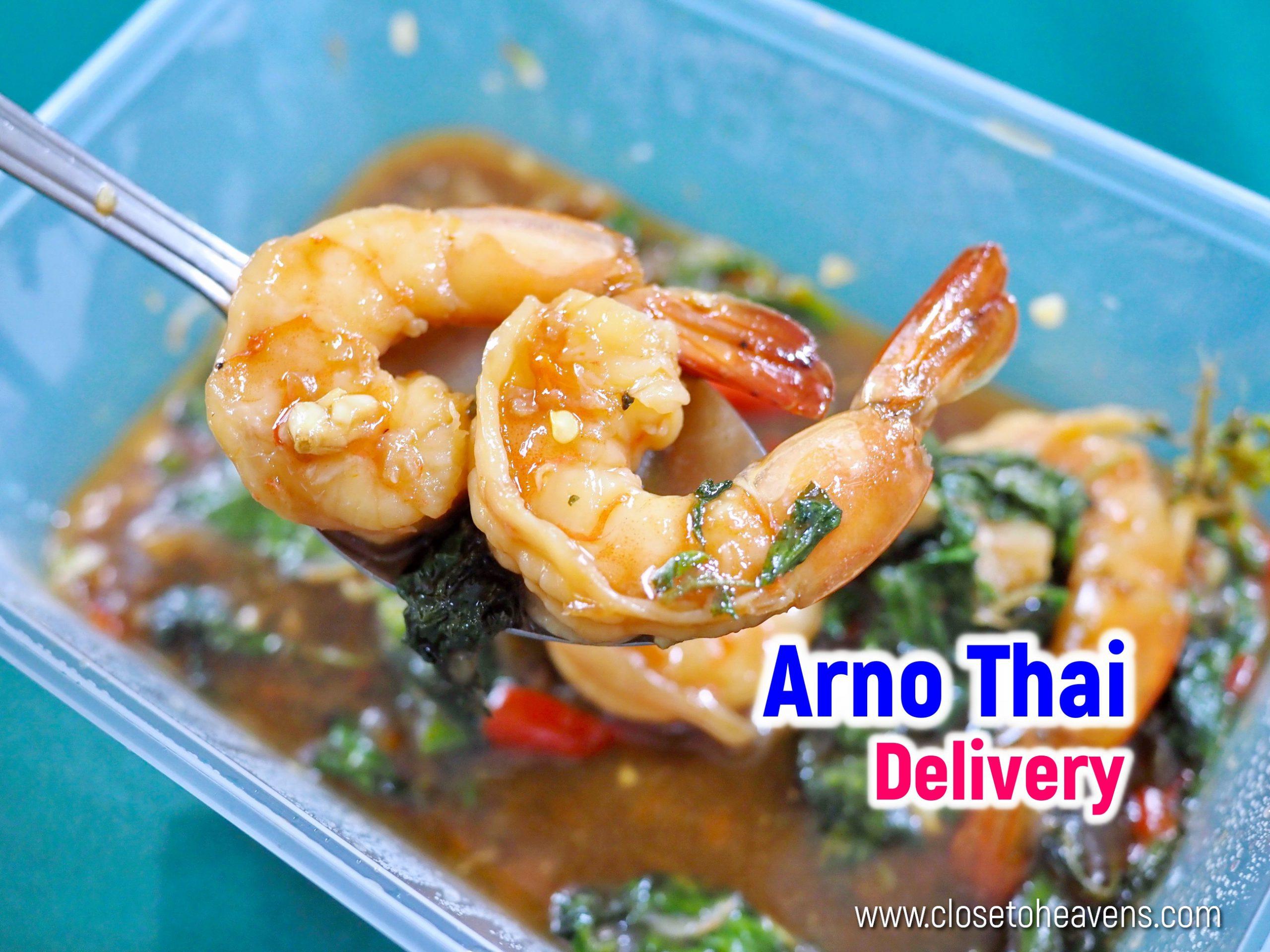 Arno Thai อโณไทย ส่งอาหารถึงบ้าน