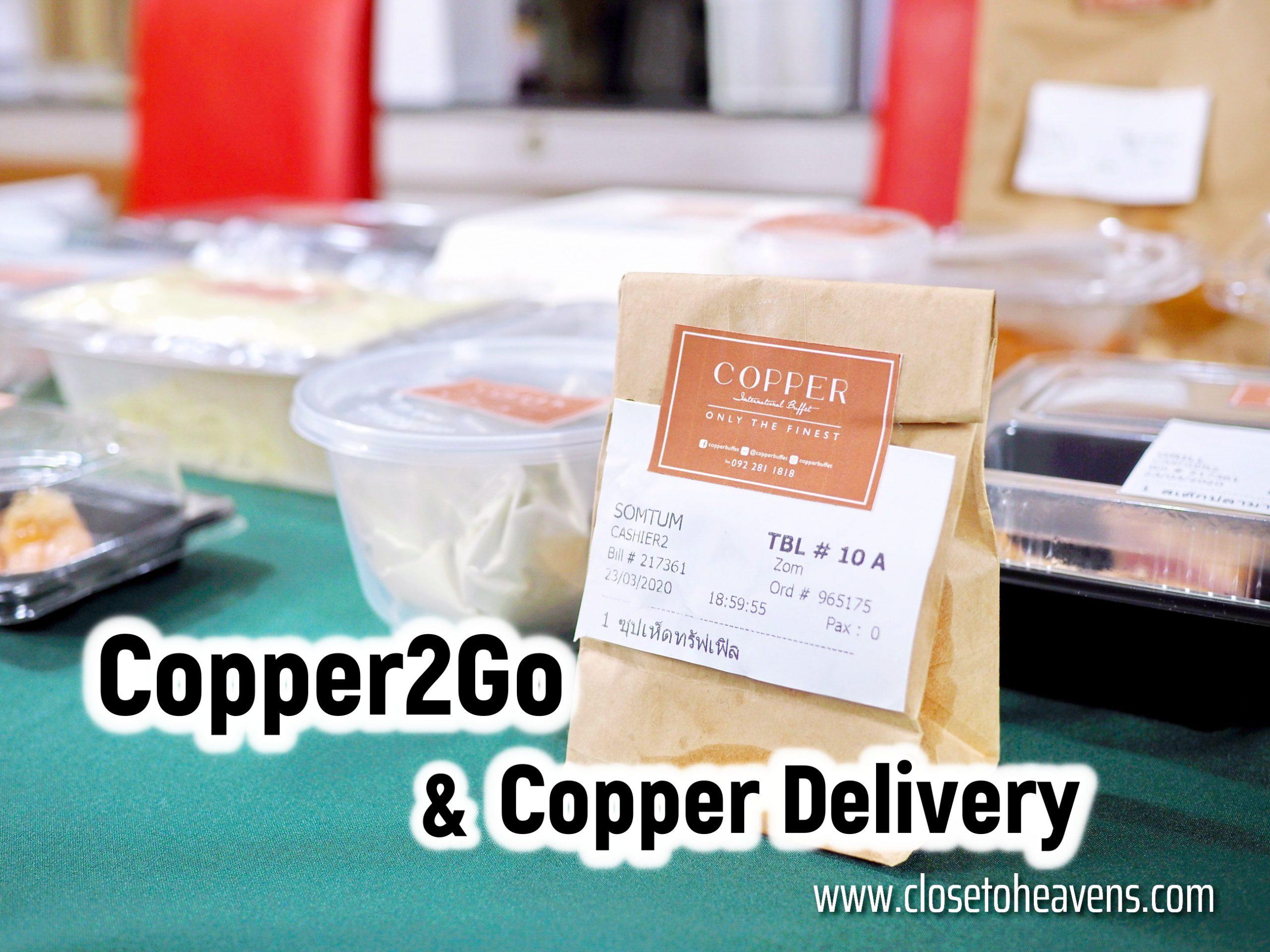 Copper2GO & Copper Delivery เหมือนยก Copper Buffet มาไว้ที่บ้าน