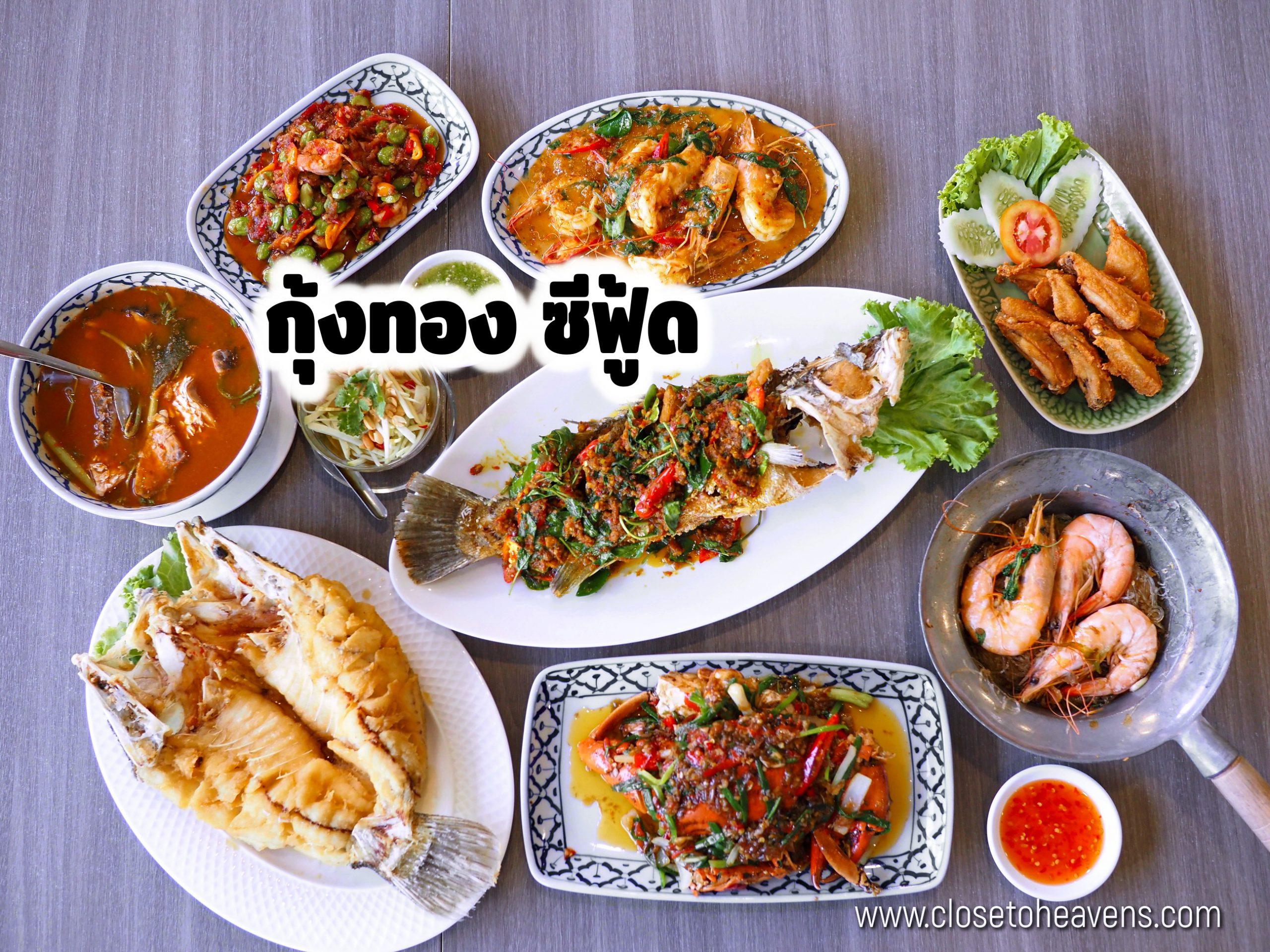 Kungthong Seafood กุ้งทอง ซีฟู้ด พระราม 4