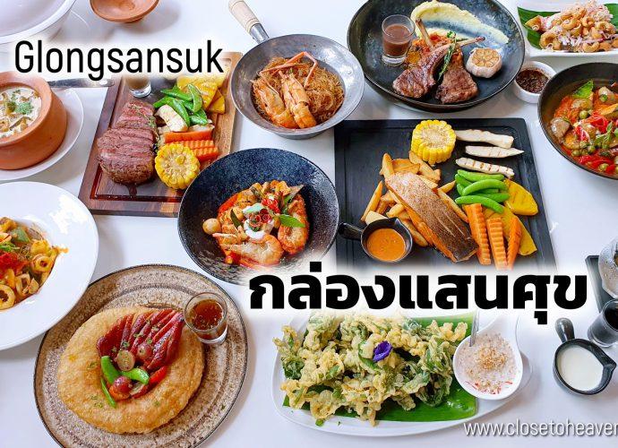 Glongsansuk กล่องแสนศุข ร้านอาหาร ชลบุรี