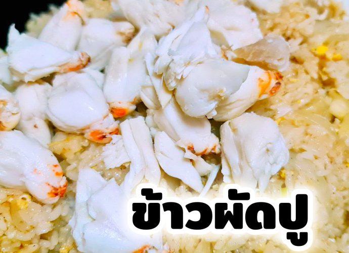 Easy crab fried rice ข้าวผัดปู อย่างง่าย