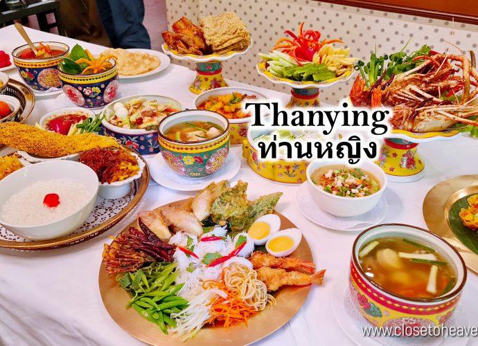 Thanying | ร้านท่านหญิง สำรับไทย ตามตำรับเครื่องเสวย