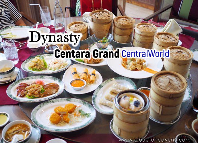 Dynasty @ Centara Grand CentralWorld | บุฟเฟ่ต์ติ่มซำ