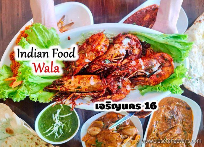 Indian Food Wala เจริญนคร 16 อาหารอินเดีย กุ้งยักษ์ หลักร้อย