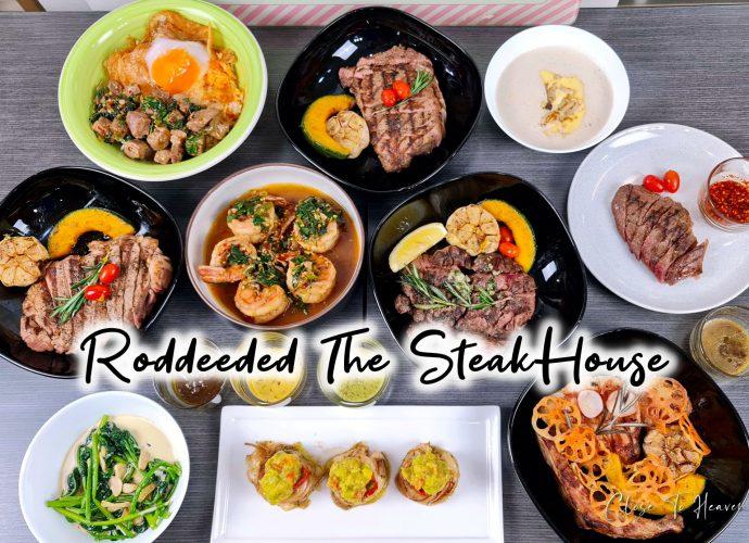 Roddeeded The SteakHouse สเต็กเนื้อส่งถึงบ้านในราคาสุดคุ้ม
