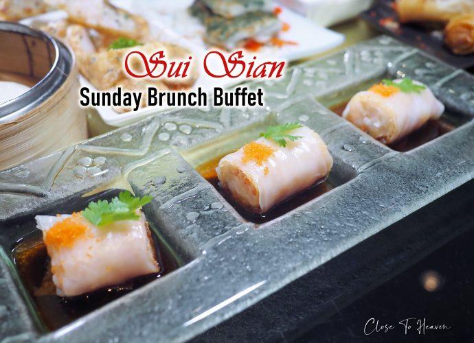 Sui Sian, Landmark Bangkok   บุฟเฟ่ต์ติ่มซำ Sunday Brunch 2021
